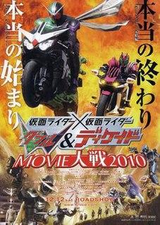 <i>Kamen Rider × Kamen Rider W & Decade: Movie War 2010</i>