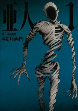 Ajin: Demi-Human - Cover of the first manga volume released in Japan.