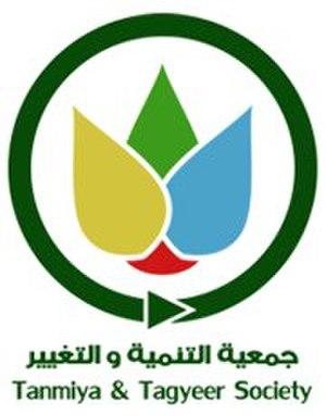 Society for Development and Change - Image: Change and Progress Society logo Saudi Arabia