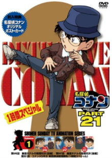Image Result For Anime Conan Movie