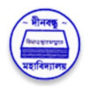 Dinabandhu Mahavidyalay - Image: Dinabandhu Mahavidyalay