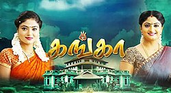 Ganga (2017 TV series) - WikiVisually