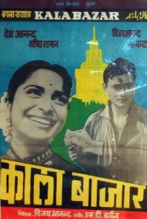 <i>Kala Bazar</i> 1960 film by Vijay Anand