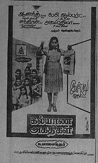 <i>Kalyana Agathigal</i>