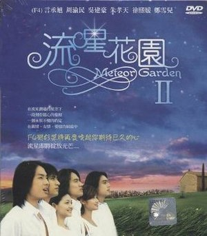 Meteor Garden II - Meteor Garden II DVD cover