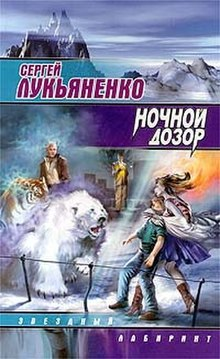 Night Watch book cover.jpg