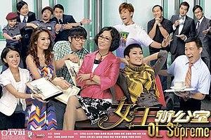OL Supreme - OL Supreme official poster