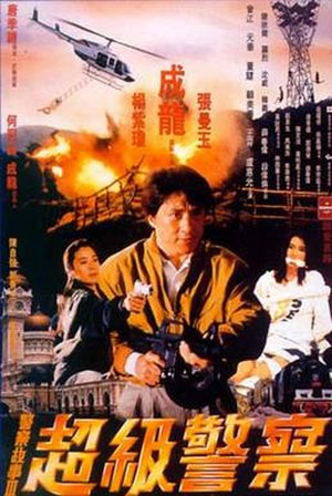 Police Story 3: Super Cop - Film poster