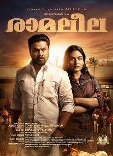 <i>Ramaleela</i> 2017 Indian Malayalam-language film