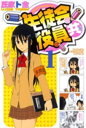 Seitokai Yakuindomo - Image: Seitokai Yakuindomo vol 1