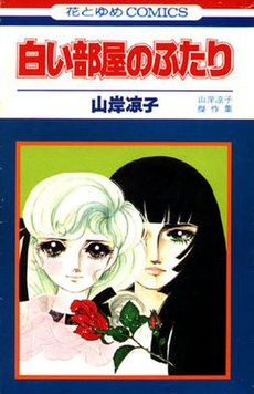 Shiroi00 cover1.jpg