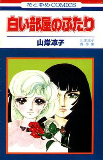 Yuri (genre) - Image: Shiroi 00 cover 1
