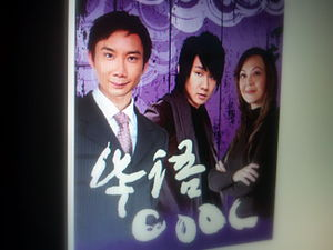 Speak Mandarin Campaign - Picture of the SMC poster 2006, featuring SMC ambassadors Hossan Leong, JJ Lin and Fanny Thigh.