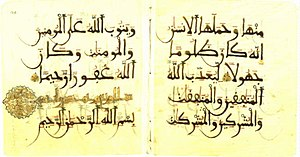 Al-Ahzab - Section from verses 73 of Sura al-Ahzab