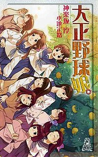 <i>Taishō Baseball Girls</i> Television anime
