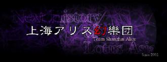 Team Shanghai Alice - Team Shanghai Alice logo