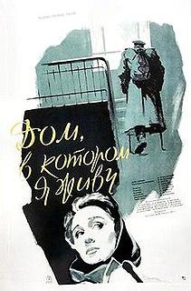 1957 film by Yakov Segel, Lev Kulidzhanov