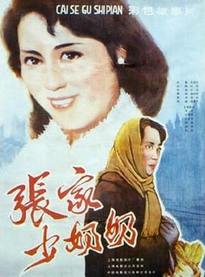 The Zhang Family's Daughter-in-Law - Film poster