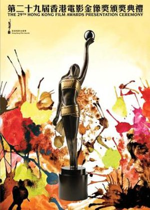 29th Hong Kong Film Awards - Image: 29th Hong Kong Film Awards Poster