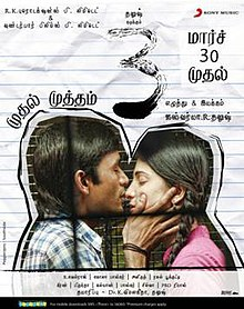 3 Tamil movie poster.jpg