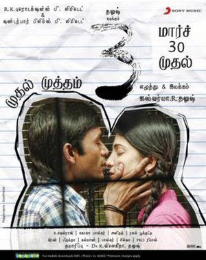 3 (2012 Tamil film) - Theatrical Poster