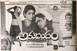 Anubandham (1984 film) - DVD Cover