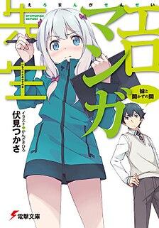 <i>Eromanga Sensei</i> Japanese light novel series by Tsukasa Fushimi