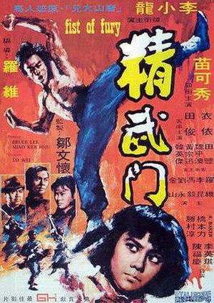 Fist of Fury - Hong Kong film poster
