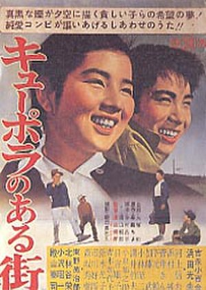 Foundry Town - Japanese film poster