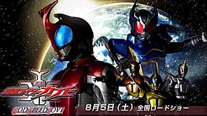 Kamen Rider Kabuto: God Speed Love - Image: God Speed Lover