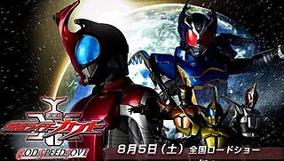<i>Kamen Rider Kabuto: God Speed Love</i>