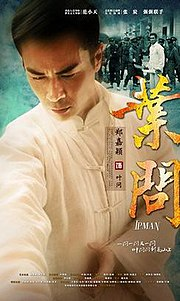 ip man serie stream