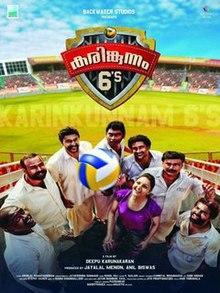 Karinkunnam 6 S (2016) [Malayalam] DM - Manju Warrier, Anoop Menon, Babu Antony