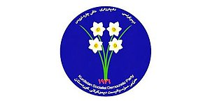 Kurdistan Socialist Democratic Party - Image: Kurdistan Socialist Democratic Party
