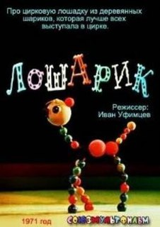 <i>Losharik</i> Soviet animated film