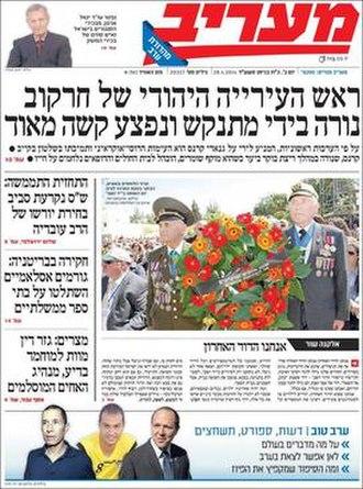 Maariv (newspaper) - Maariv front page