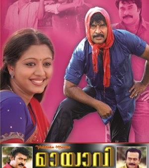 Mayavi (2007 film) - Image: Mayavi (film)