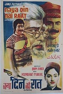 <i>Naya Din Nai Raat</i> 1974 Indian film directed by A. Bhimsingh