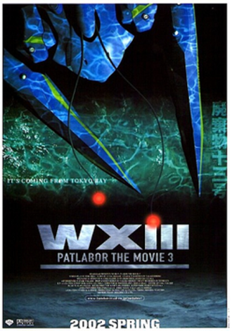 WXIII: Patlabor the Movie 3 - Theatrical poster