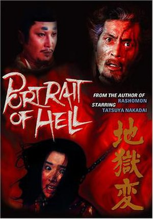 Portrait of Hell - Image: Portrait of Hell DVD