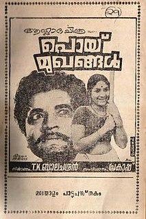 <i>Poymughangal</i> 1973 film