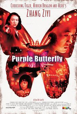 Purple Butterfly - Theatrical poster for Purple Butterfly's American release