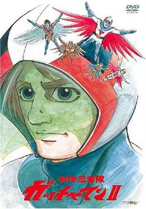 Gatchaman II - Image: Science Ninja Team Gatchaman II complete DVD box set