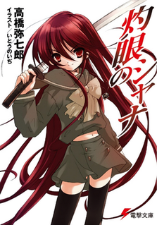 <i>Shakugan no Shana</i> Japanese light novel series