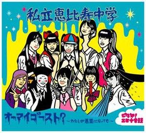 Oh My Ghost? (Watashi ga Akuryō ni Natte mo) - Image: Shiritsu Ebisu Chūgaku Oh My Ghost? (Watashi ga Akuryō ni Natte mo) cover