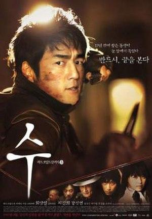 Soo (film) - Image: Soo film poster