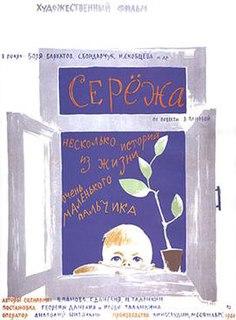<i>Splendid Days</i> 1960 film by Georgiy Daneliya and Igor Talankin