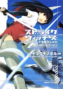 Strike Witches Wikipedia