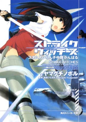 Strike Witches - Japanese light novel cover of Strike Witches volume 1