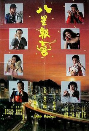 The Eighth Happiness - Film poster